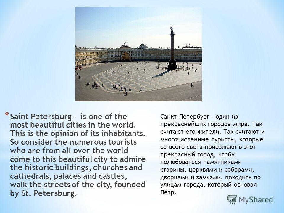 * Saint Petersburg - is one of the most beautiful cities in the world. This is the opinion of its inhabitants. So consider the numerous tourists who are from all over the world come to this beautiful city to admire the historic buildings, churches an