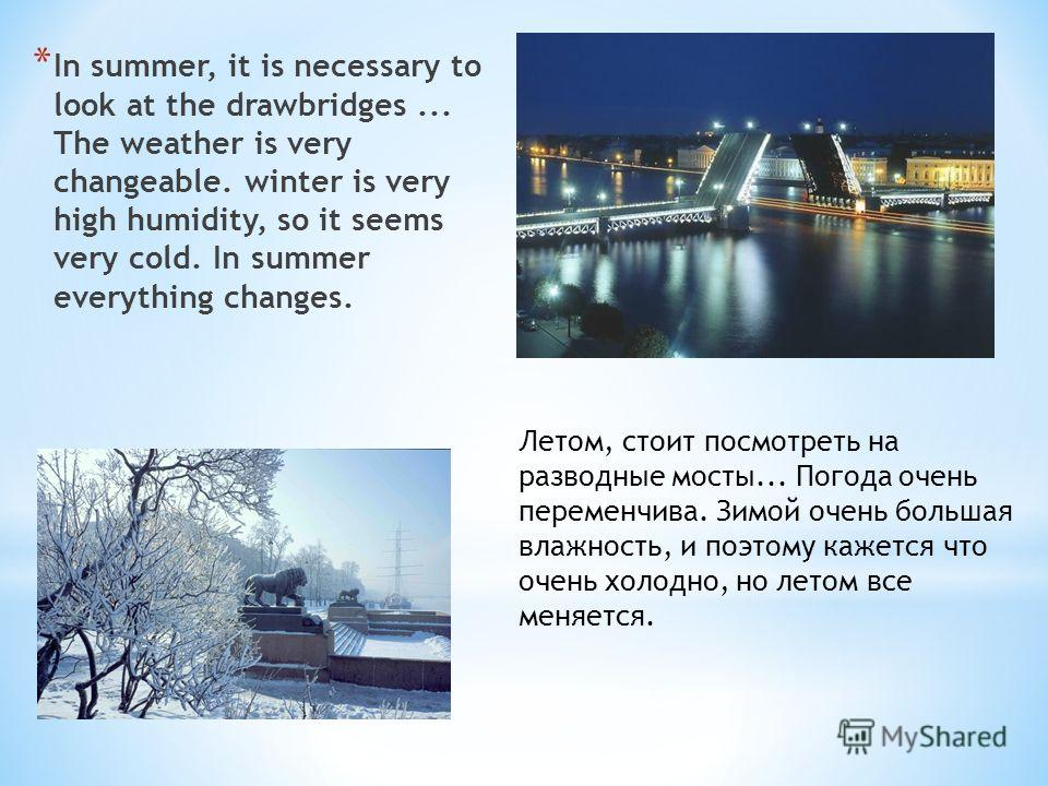 * In summer, it is necessary to look at the drawbridges... The weather is very changeable. winter is very high humidity, so it seems very cold. In summer everything changes. Летом, стоит посмотреть на разводные мосты... Погода очень переменчива. Зимо