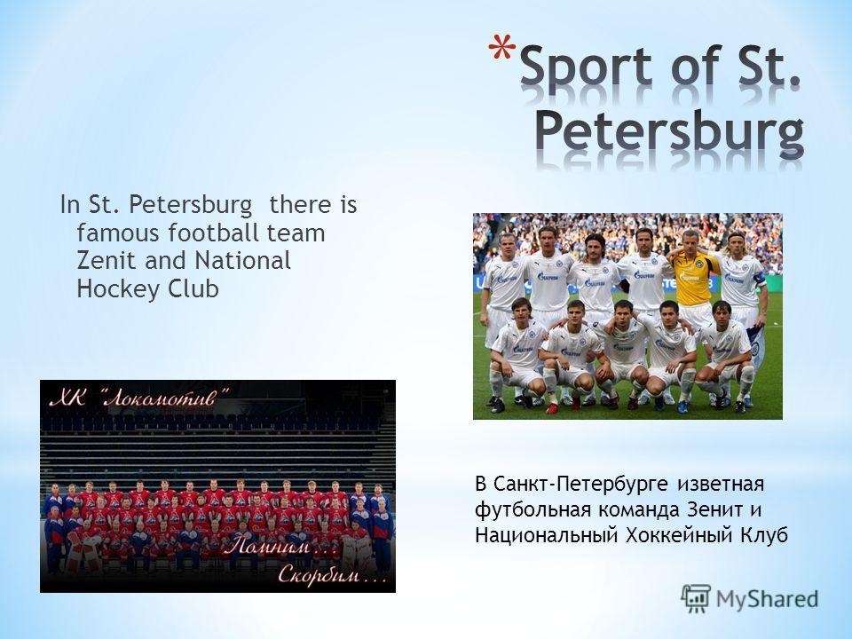 In St. Petersburg there is famous football team Zenit and National Hockey Club В Санкт-Петербурге изветная футбольная команда Зенит и Национальный Хоккейный Клуб