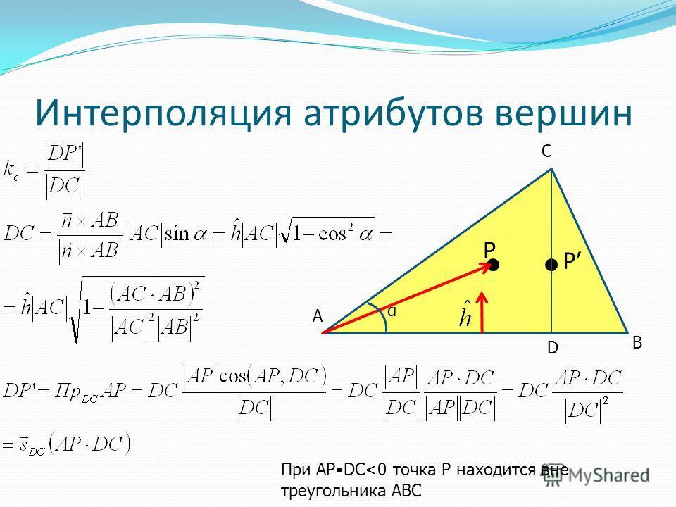 Интерполяция атрибутов вершин B C P A P D При AP DC
