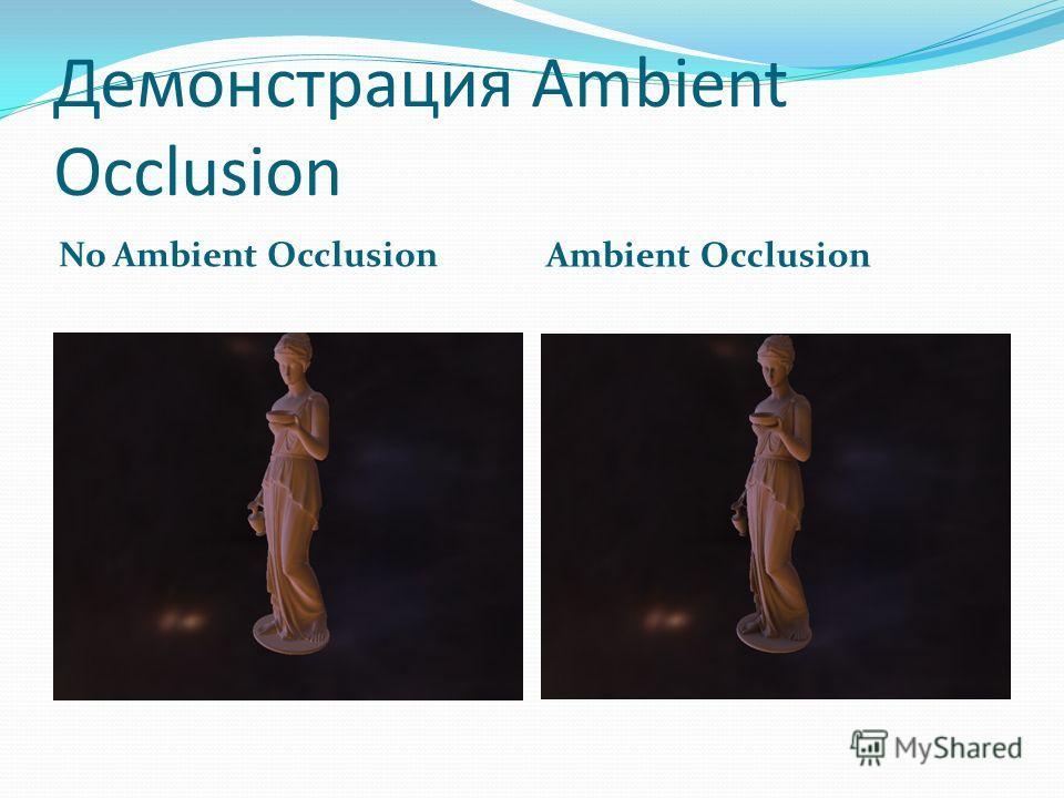 Демонстрация Ambient Occlusion No Ambient Occlusion Ambient Occlusion