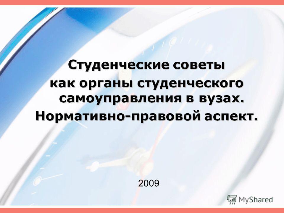 Студенческие советы как органы студенческого самоуправления в вузах. Нормативно-правовой аспект. 2009