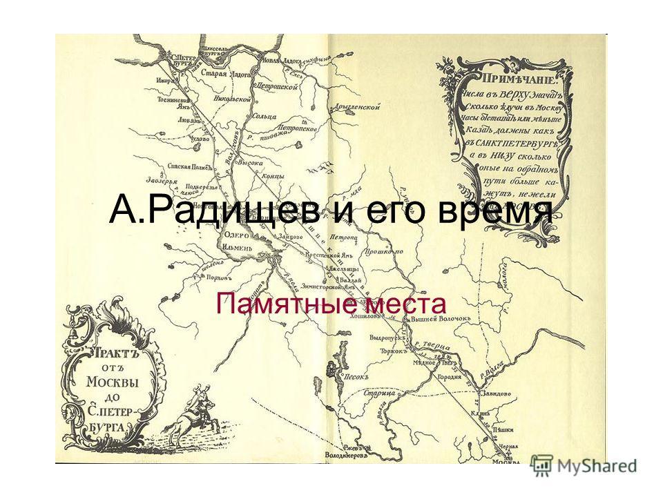 А.Радищев и его время Памятные места
