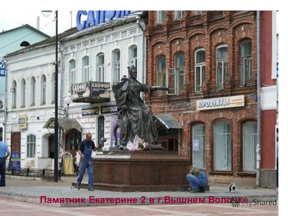 Памятник Екатерине 2 в г.Вышнем Волочке