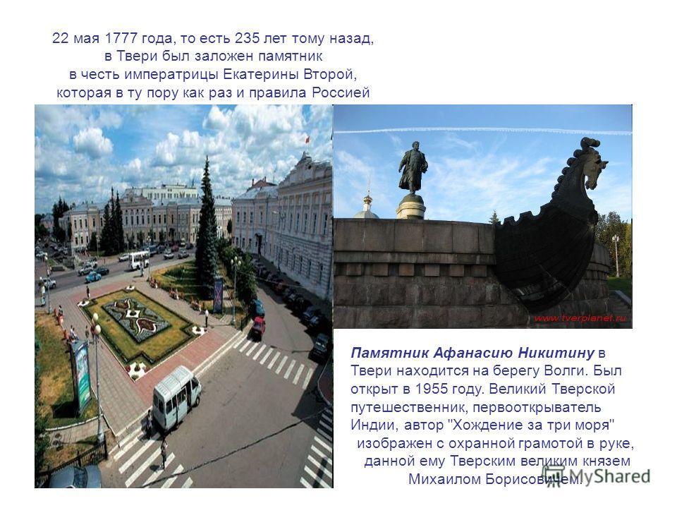 Памятник Афанасию Никитину в Твери находится на берегу Волги. Был открыт в 1955 году. Великий Тверской путешественник, первооткрыватель Индии, автор