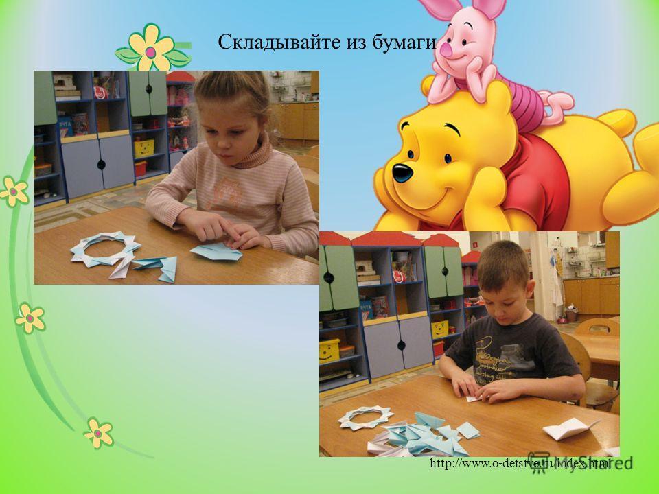 Складывайте из бумаги http://www.o-detstve.ru/index.html
