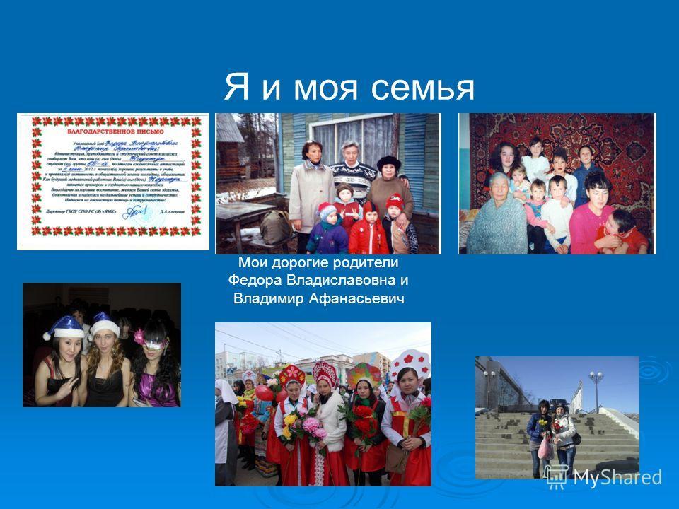 Я и моя семья Мои дорогие родители Федора Владиславовна и Владимир Афанасьевич