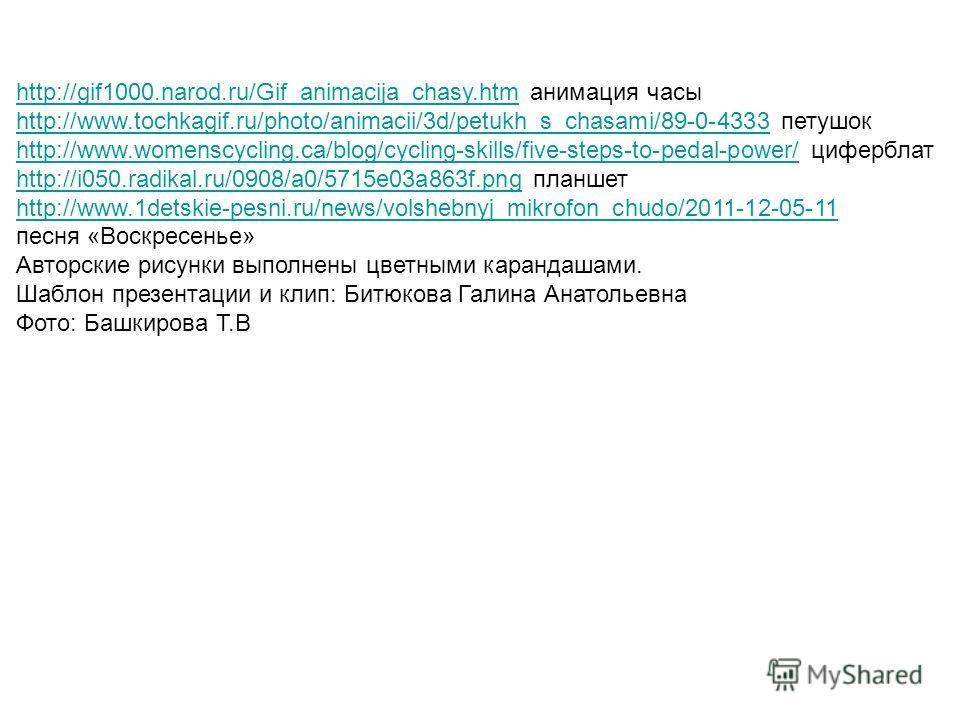 http://gif1000.narod.ru/Gif_animacija_chasy.htmhttp://gif1000.narod.ru/Gif_animacija_chasy.htm анимация часы http://www.tochkagif.ru/photo/animacii/3d/petukh_s_chasami/89-0-4333http://www.tochkagif.ru/photo/animacii/3d/petukh_s_chasami/89-0-4333 пету