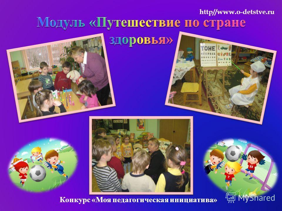 http//www.o-detstve.ru Конкурс « Моя педагогическая инициатива »