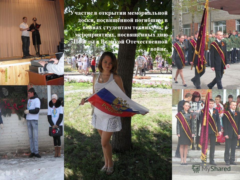 Участие в открытии мемориальной доски, посвящённой погибшим в войнах студентам техникума, в мероприятиях, посвящённых дню Победы в Великой Отечественной войне,