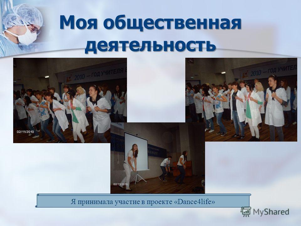 Моя общественная деятельность Я принимала участие в проекте «Dance4life»