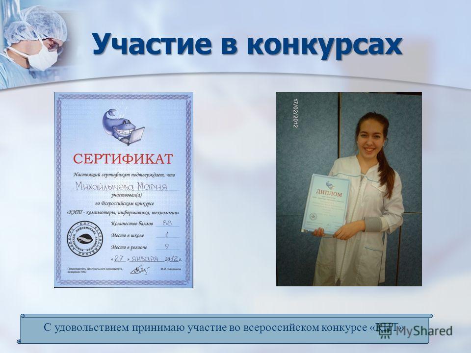 Участие в конкурсах С удовольствием принимаю участие во всероссийском конкурсе «КИТ»