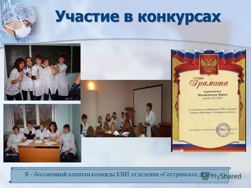 Участие в конкурсах Я - бессменный капитан команды КВН отделения «Сестринское дело»