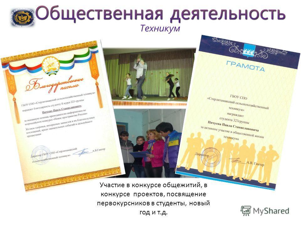 Участие в проведении открытых классных часов. Оказание помощи при организации открытых мероприятий