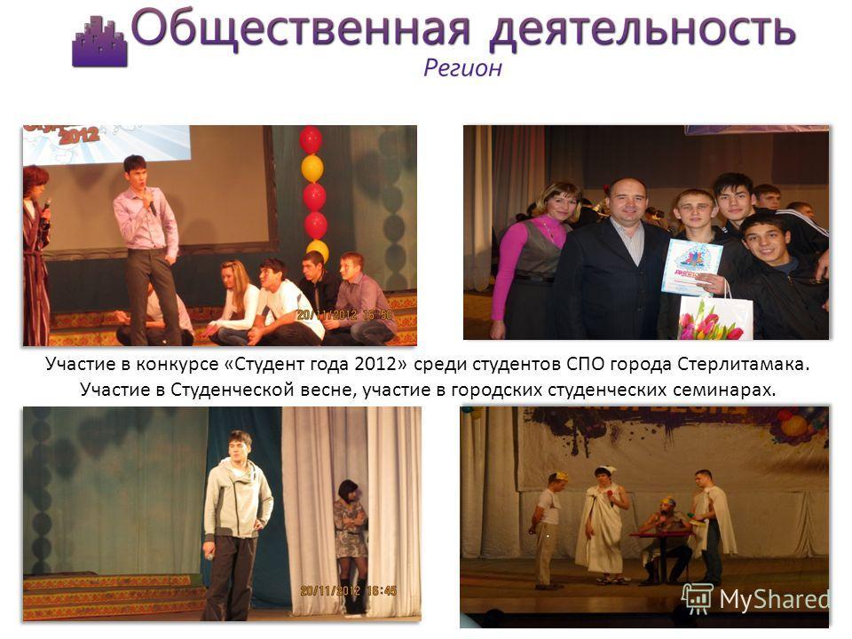Участие в конкурсе общежитий, в конкурсе проектов, посвящение первокурсников в студенты, новый год и т.д.