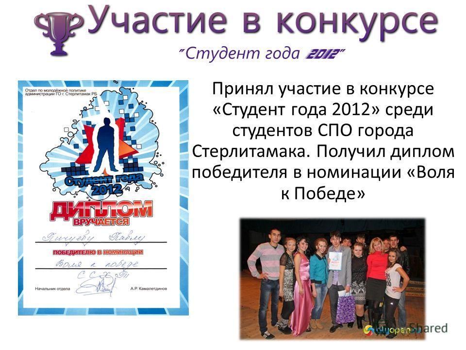 В середине зимы 2012 года, участвовал в ежегодном открытом Национальном конкурсе социального проектирования «Новое пространство России». В этом конкурсе я прошел два тура - это «региональный» и «окружной» Просмотреть конкурсное видео по ссылке. http: