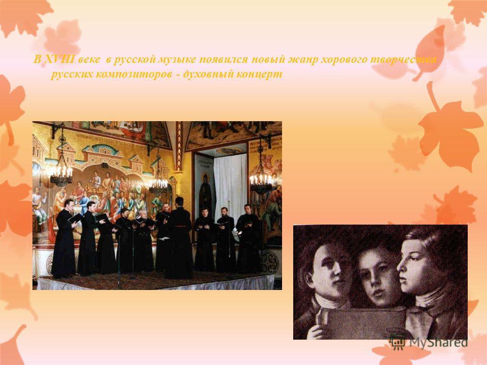 Очень важным в истории русского богослужебного искусства был XV век, когда из Киева в Москву пришло многоголосное партесное пение, вытеснившее одноголосное сопровождение молитв.