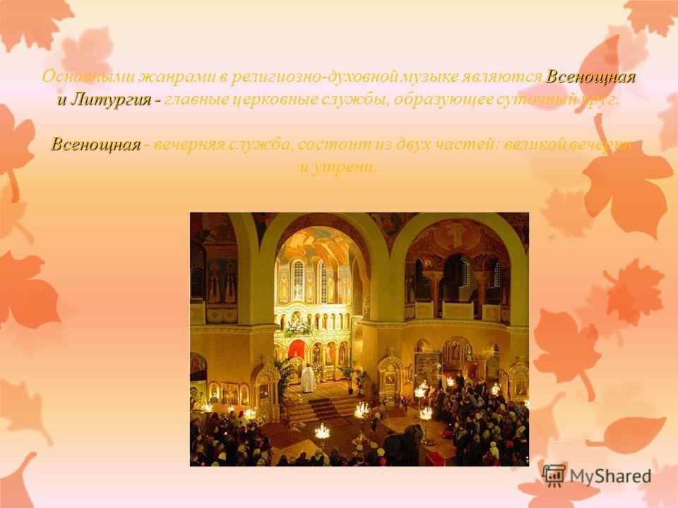 В XVIII веке в русской музыке появился новый жанр хорового творчества русских композиторов - духовный концерт