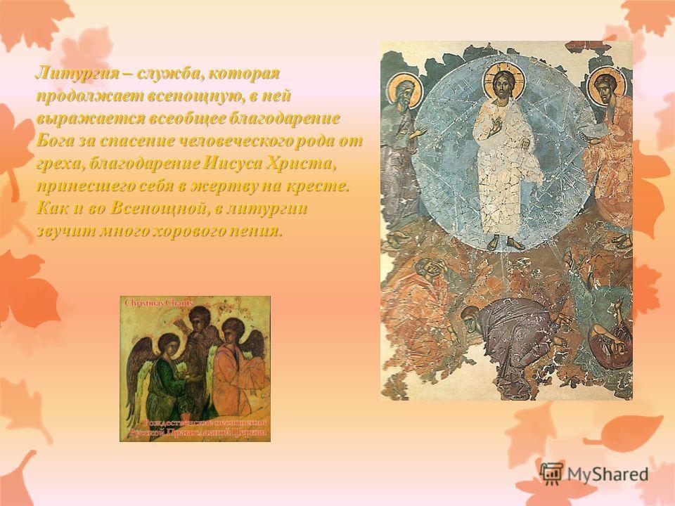 Шестопсалмие Шестопсалмие – одна из важнейших частей утреннего богослужения Православной Церкви, состоящая из шести избранных псалмов