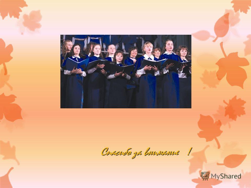 Для человека Древней Руси церковная музыка воплощала идеал красоты – духовной и эстетической. Она дарила людям ощущение благодати, очищения, утешения, воспитывала любовь к Богу, ближним. Духовная музыка ценна не только как часть обряда, но и как обще