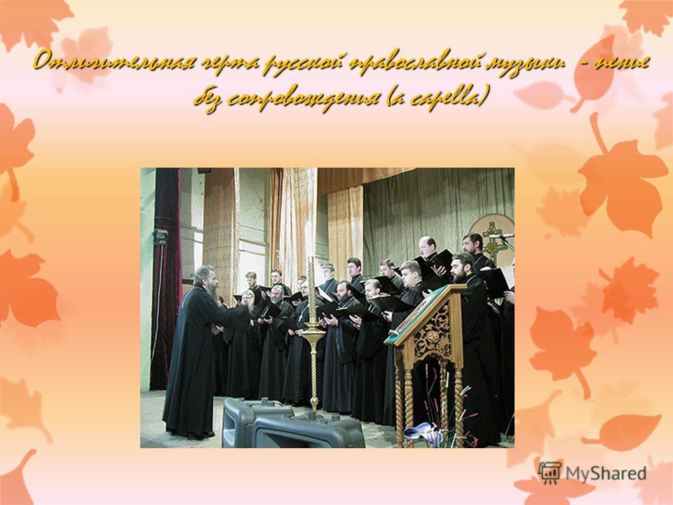 Церковное пение в древности было одноголосным, унисонным, мужским. В. Маковский Певчие на клиросе
