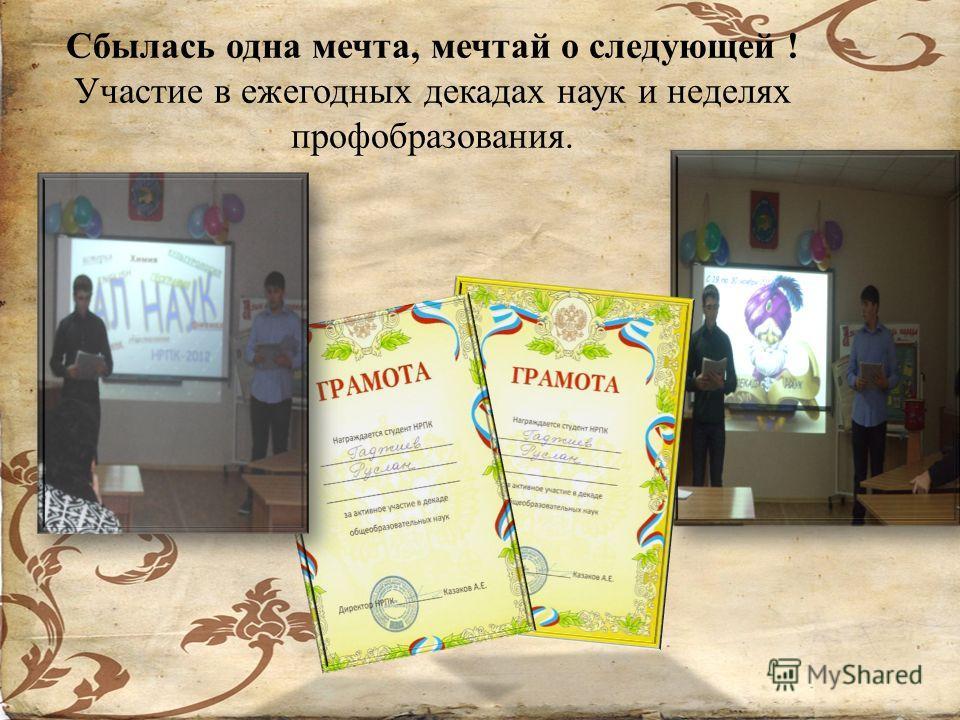 Декада общеобразовательных наук- март 2012года