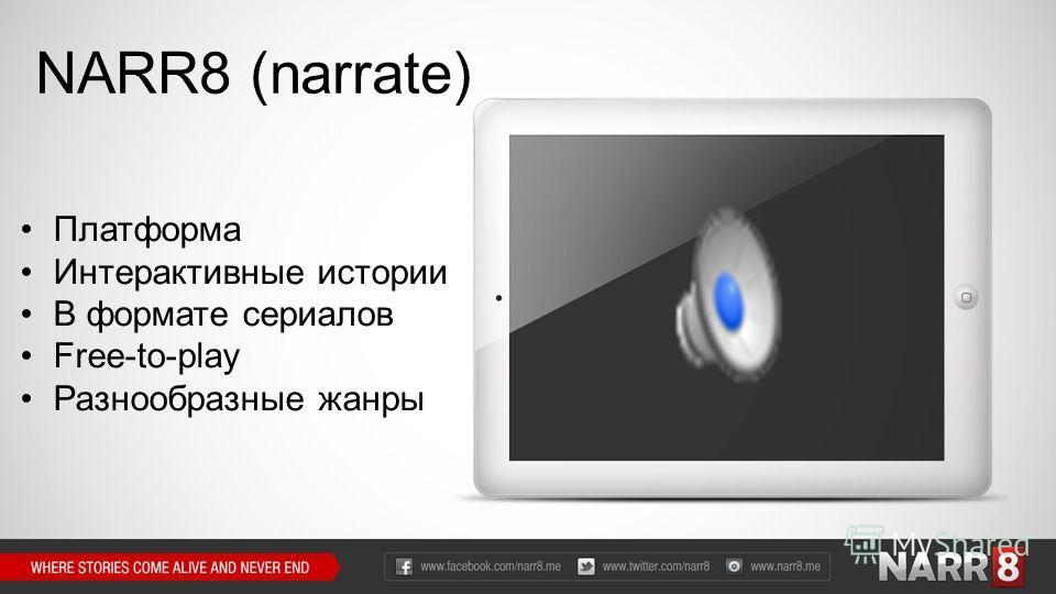 NARR8 (narrate) Платформа Интерактивные истории В формате сериалов Free-to-play Разнообразные жанры