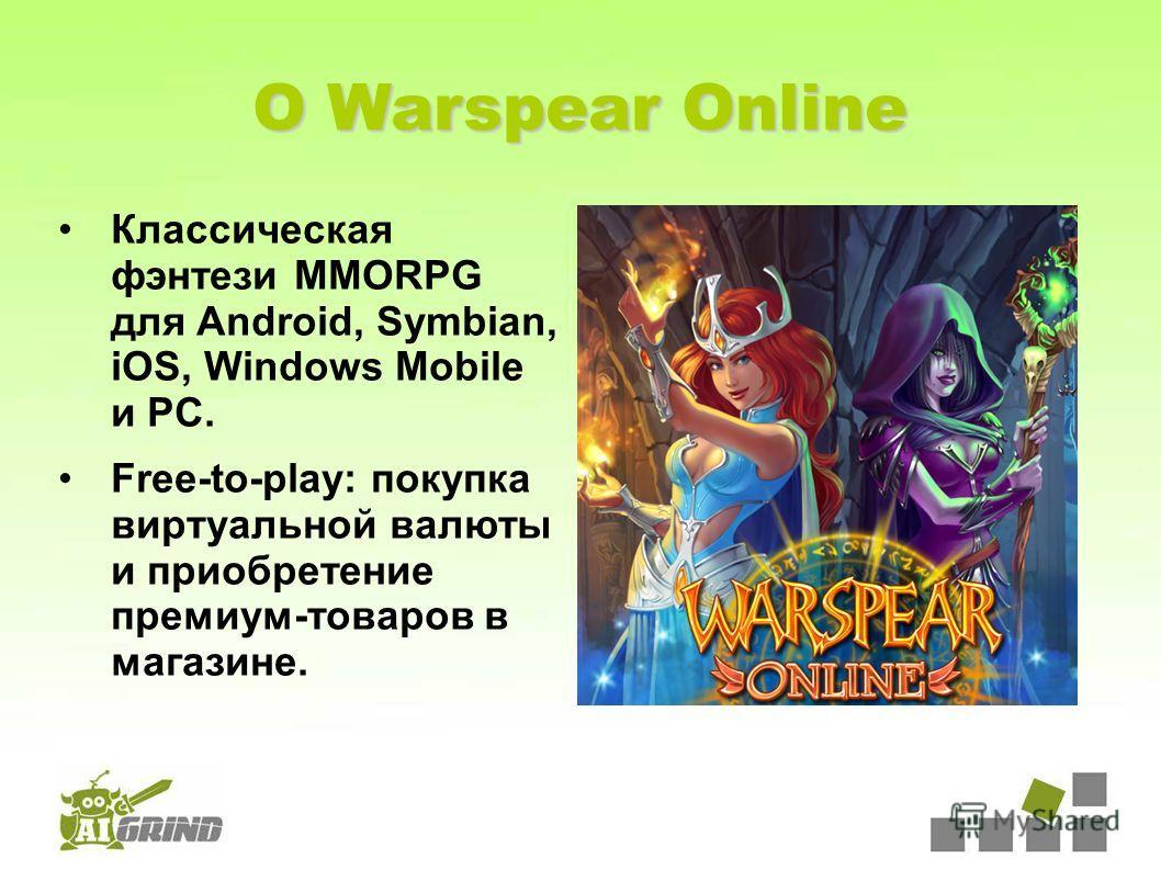 O Warspear Online Классическая фэнтези MMORPG для Android, Symbian, iOS, Windows Mobile и PC. Free-to-play: покупка виртуальной валюты и приобретение премиум-товаров в магазине.
