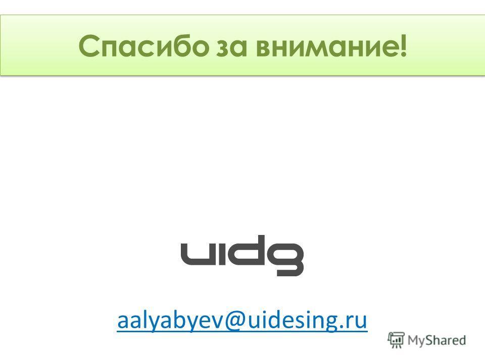 Что фиксировать? Спасибо за внимание! aalyabyev@uidesing.ru