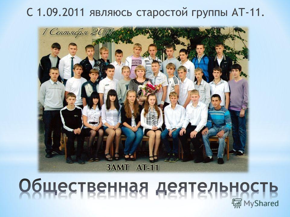 С 1.09.2011 являюсь старостой группы АТ-11.