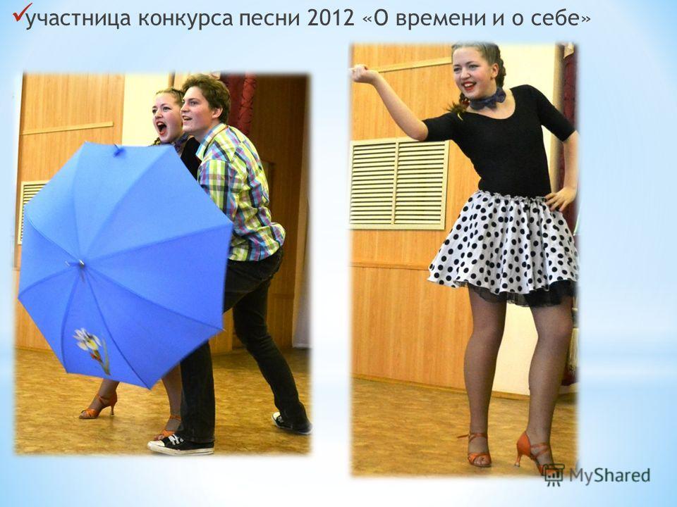 участница конкурса песни 2012 «О времени и о себе»