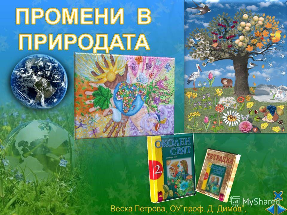 Веска Петрова, ОУпроф. Д. Димов, гр. Ловеч