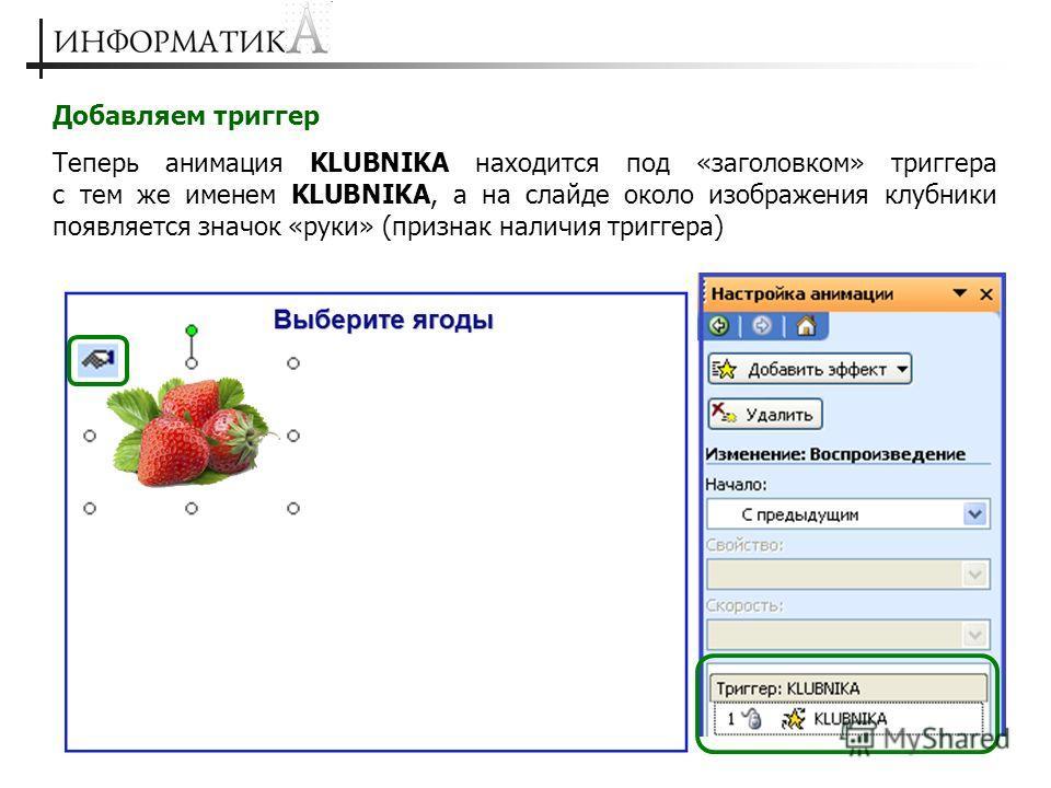 Добавляем триггер Раскроем список справа от этой радиокнопки и выберем пункт с тем же названием – KLUBNIKA