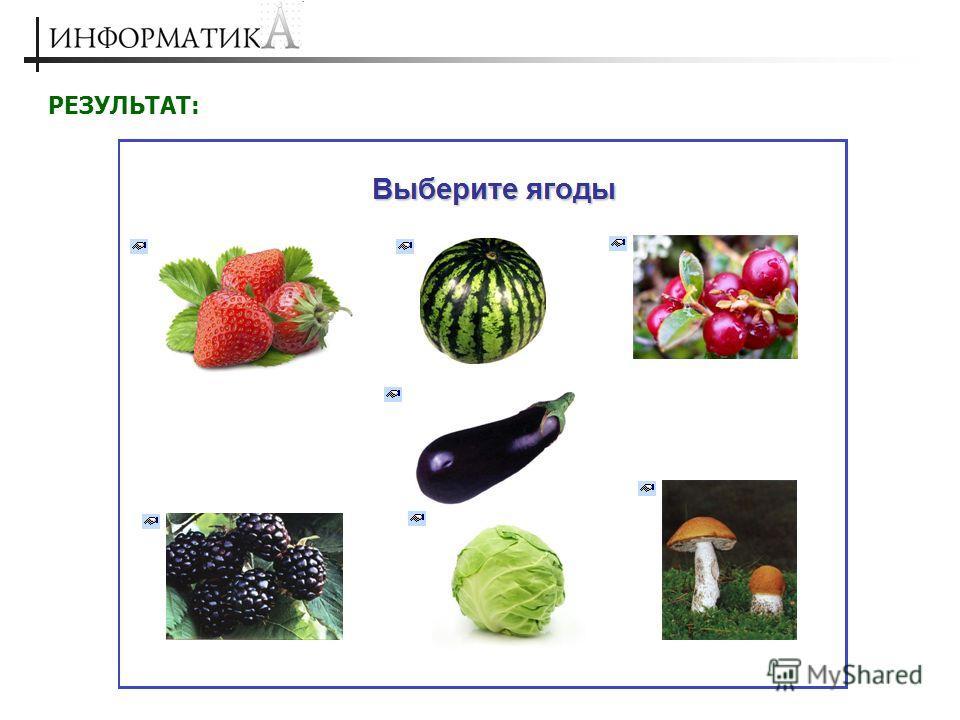 Создайте остальные триггеры Для картинок с ягодами (внимание! Арбуз – тоже ягода!) задавайте анимационный эффект и звук аналогично клубничке. Для картинок с овощами и грибами выберите анимационный эффект Выход – Растворение и звук NEVERNO. Триггер во