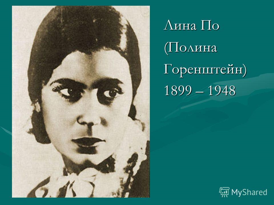 Лина По (ПолинаГоренштейн) 1899 – 1948