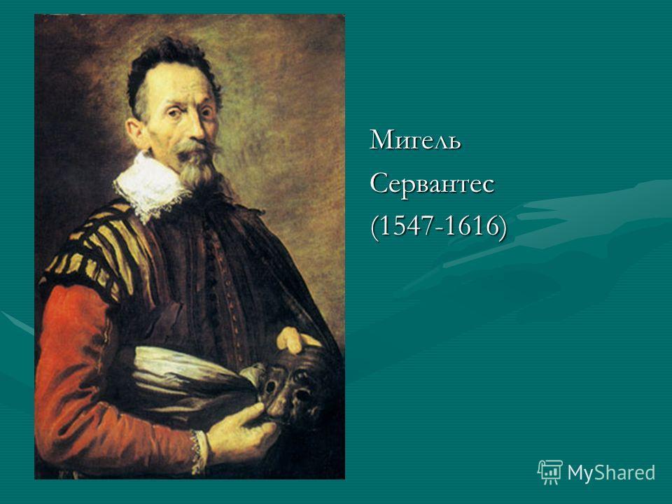МигельСервантес(1547-1616)