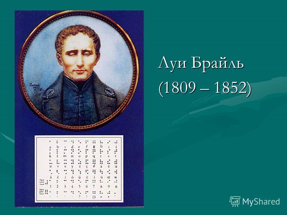Луи Брайль (1809 – 1852)