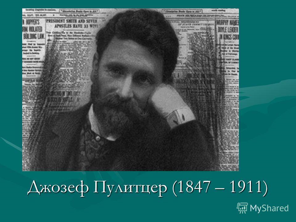Джозеф Пулитцер (1847 – 1911)
