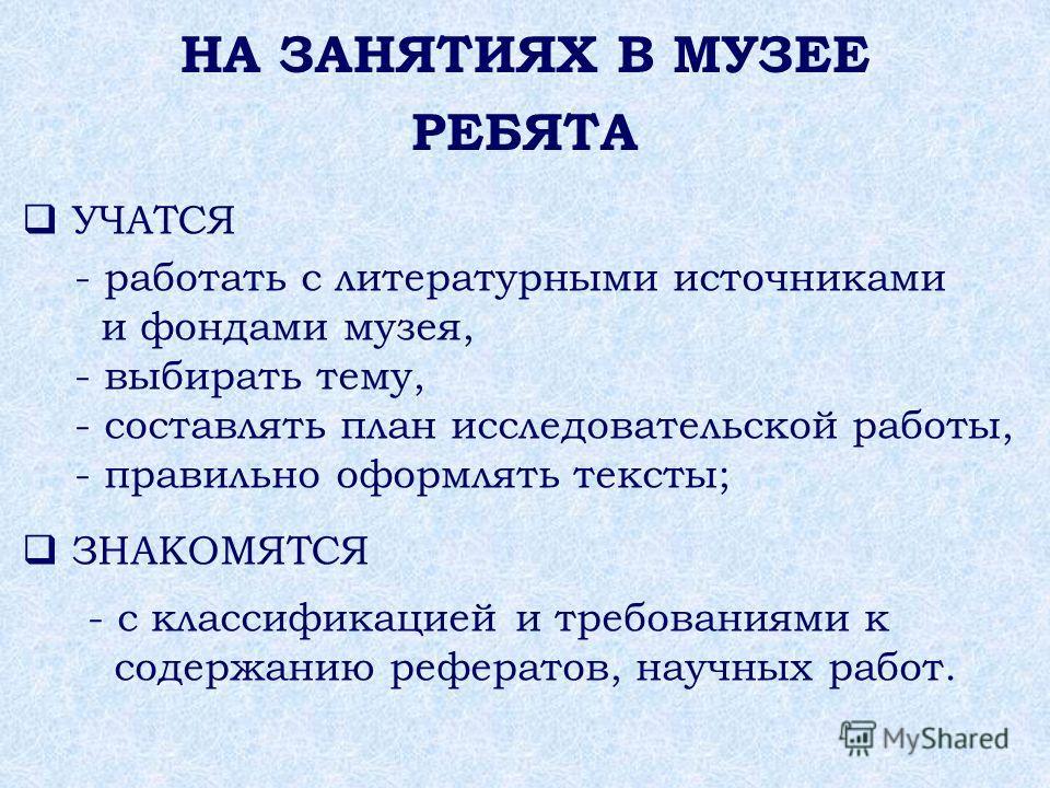 Работа с литературными источниками в фондах музея при участии почетных граждан г. Мурманска Л.Н. Зайкиной и В.П. Соколова