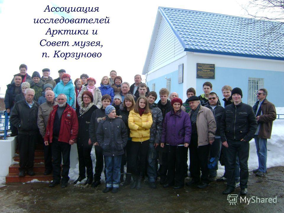 Экскурсия в доме-музее им. Ю.А. Гагарина, п. Корзуново