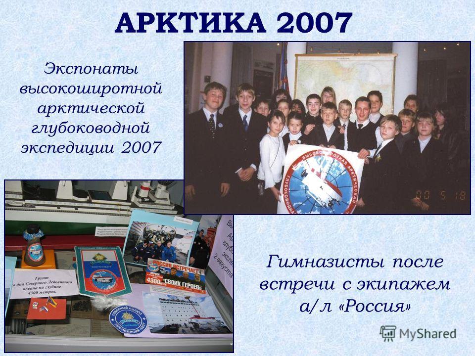 Экипаж «Мир-1» А.Чилингаров В.Соколов А.Сагалевич Батискаф «Мир-1» Перед погружением