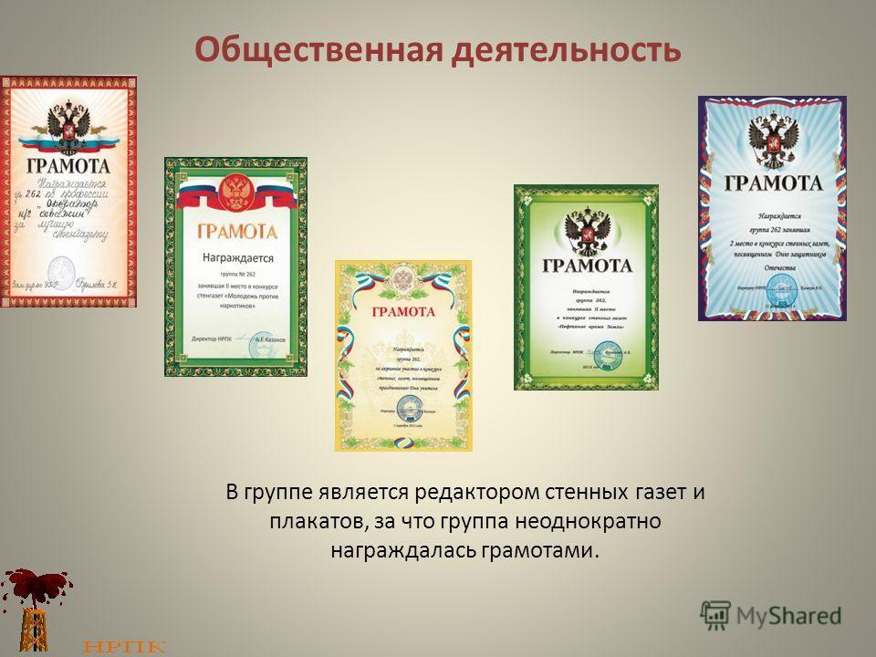 Общественная деятельность В группе является редактором стенных газет и плакатов, за что группа неоднократно награждалась грамотами.