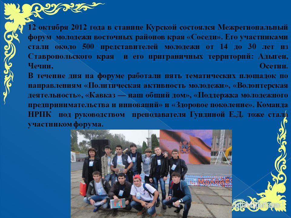 12 октября 2012 года в станице Курской состоялся Межрегиональный форум молодежи восточных районов края «Соседи». Его участниками стали около 500 представителей молодежи от 14 до 30 лет из Ставропольского края и его приграничных территорий: Адыгеи, Че