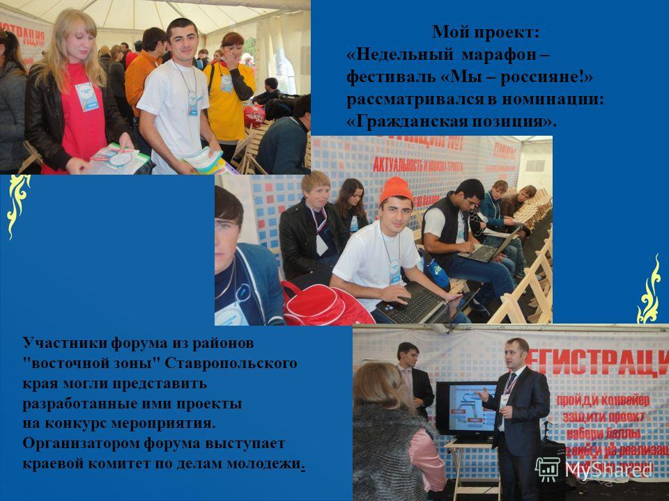 Мой проект: «Недельный марафон – фестиваль «Мы – россияне!» рассматривался в номинации: «Гражданская позиция». Участники форума из районов