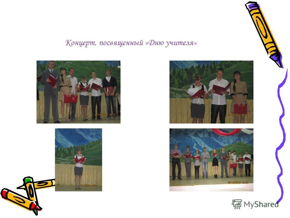 Концерт, посвященный «Дню учителя»