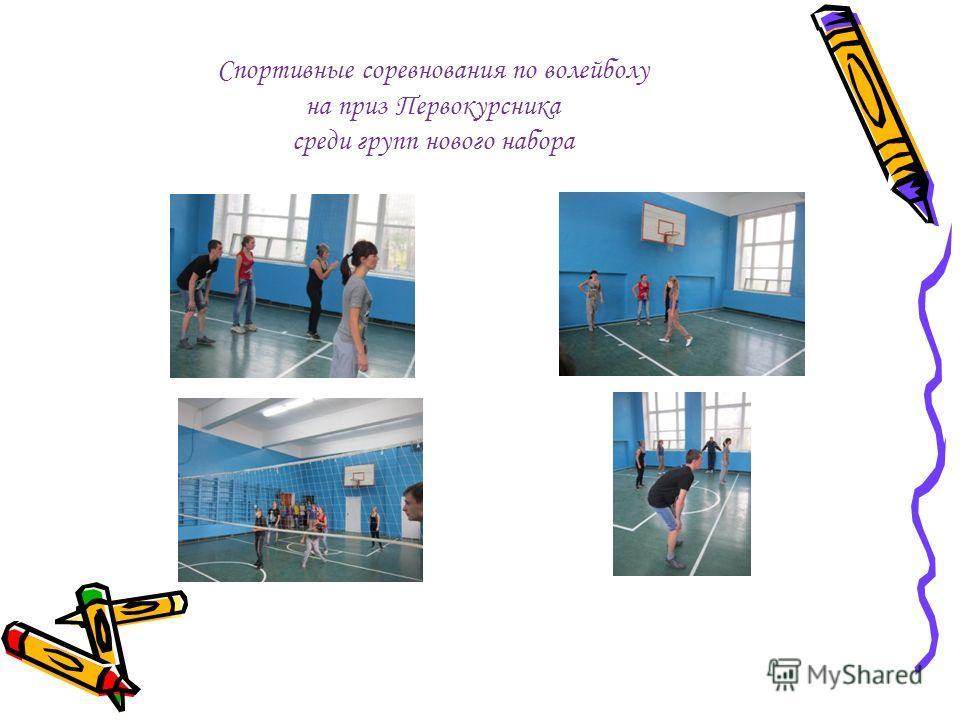 Спортивные соревнования по волейболу на приз Первокурсника среди групп нового набора
