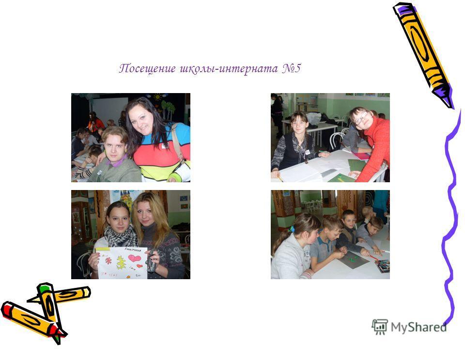Посещение школы-интерната 5