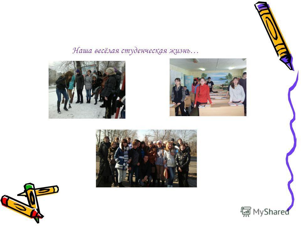 Наша весёлая студенческая жизнь…