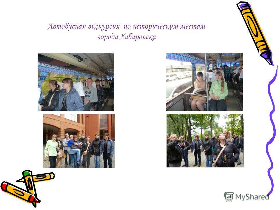Автобусная экскурсия по историческим местам города Хабаровска