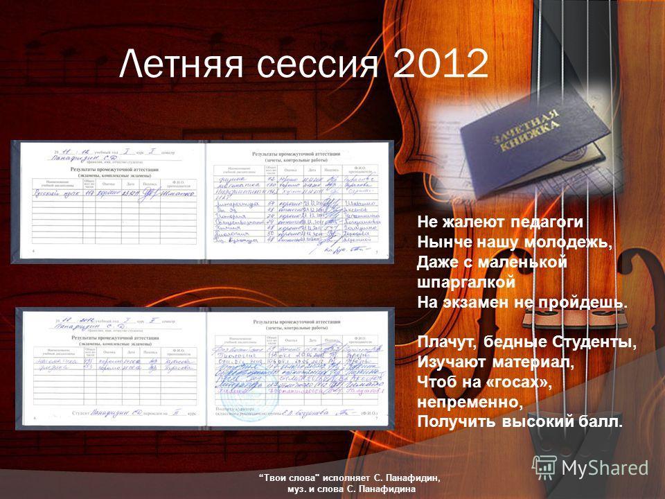 Летняя сессия 2012 Твои слова